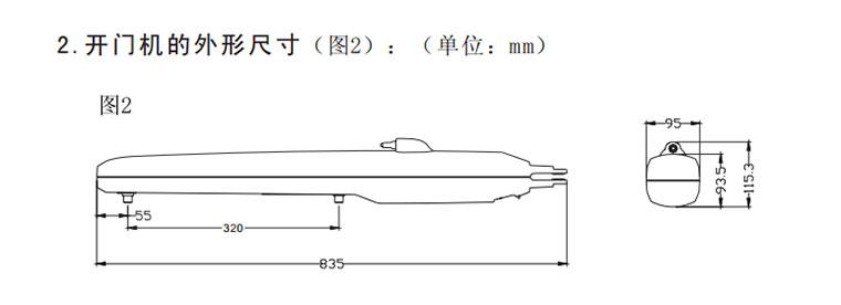 霍斯直流摇臂门电机(图2)